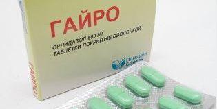 Когда пропишут таблетки Гайро, и насколько они эффективны?