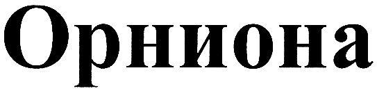 Мазь и крем Орниона взрослым и детям: инструкция, цена, аналоги, отзывы