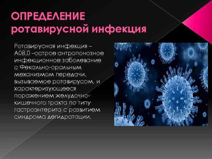 признаки ротавирусной инфекции у детей
