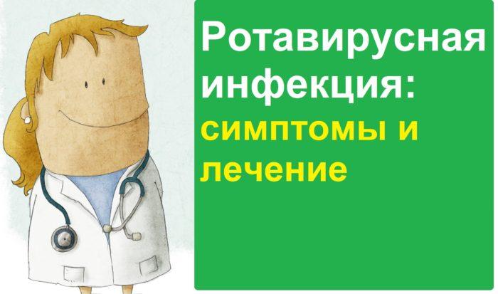 Ротавирусная инфекция у детей и взрослых: симптомы, способы передачи, лечение, диета