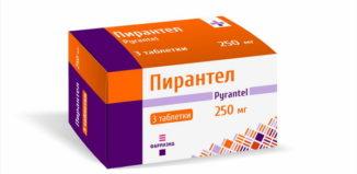 Пирантел (суспензия и таблетки) для детей и взрослых - цена, аналоги, побочные действия