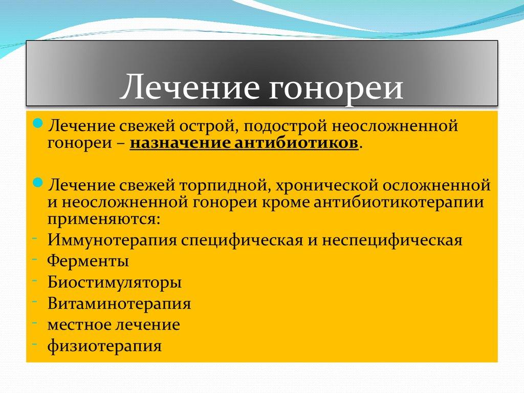лечение гонореи у мужчин: препараты, схема