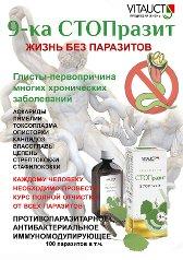 100% растительный препарат Стопразит 9-ка - отзывы, стоимость, инструкция по применению