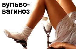 вульвовагиноз фото