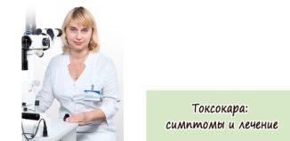 5 способов лечения токсокароза у взрослых и детей - причины, симптомы и профилактика